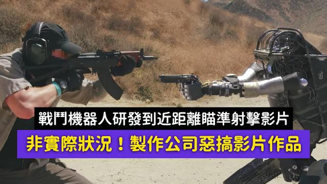 戰鬥機器人 已研發到近距離瞄準射擊 且可翻身即刻射擊 且耐攻擊 影片 謠言