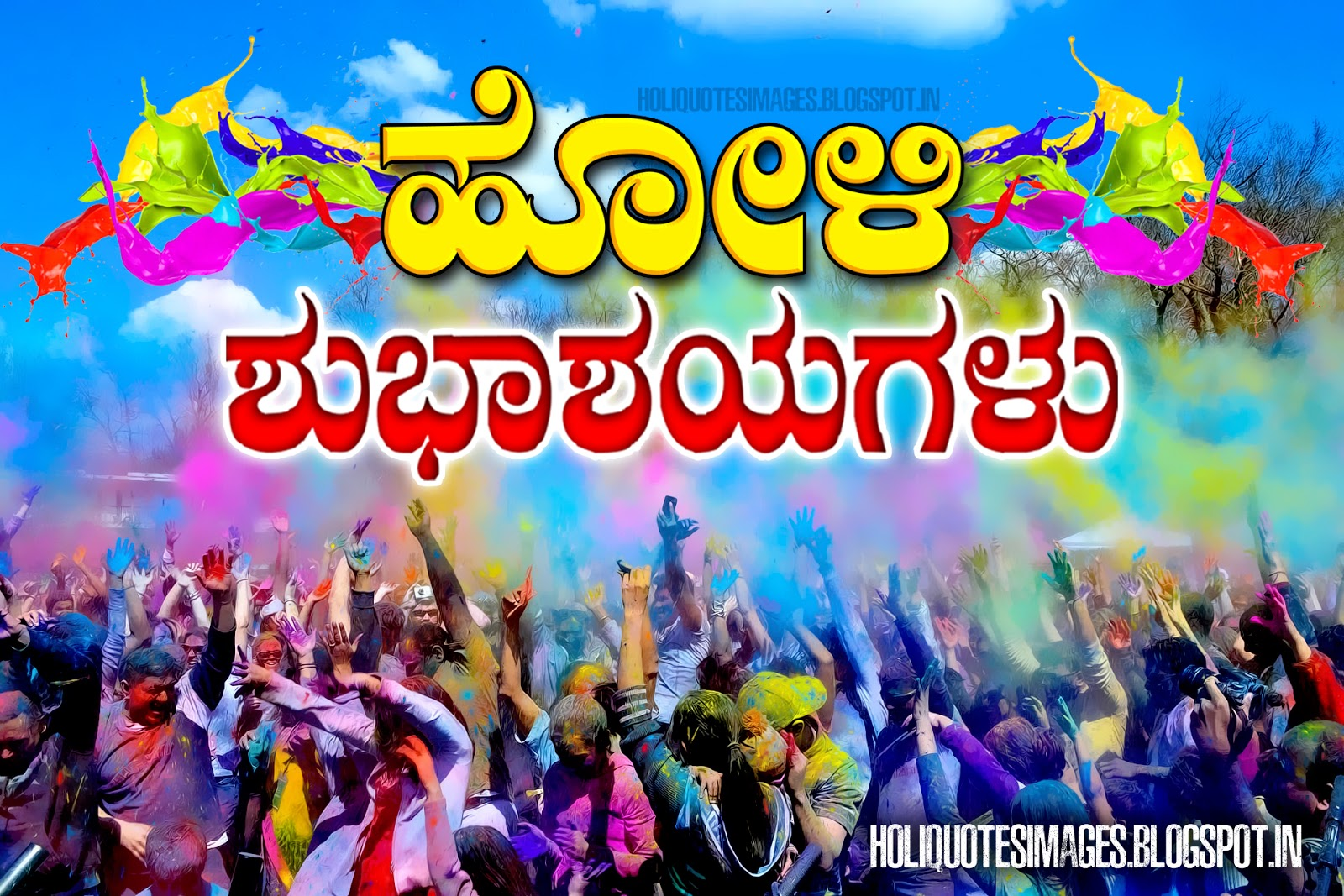 Happy holi kannada quotes greeting wishes kannada kavanagalu holi happy holi kannada quotes greeting wishes kannada kavanagalu kristyandbryce Image collections