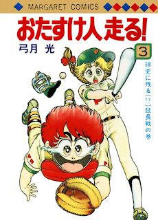 おたすけ人走る! 第01、03巻 [Otasuke Hito Hashiru! vol 01、03]