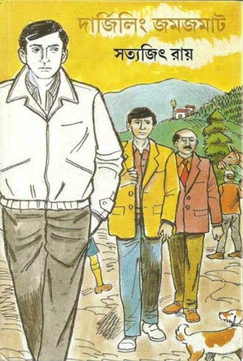 দার্জিলিং জমজমাট