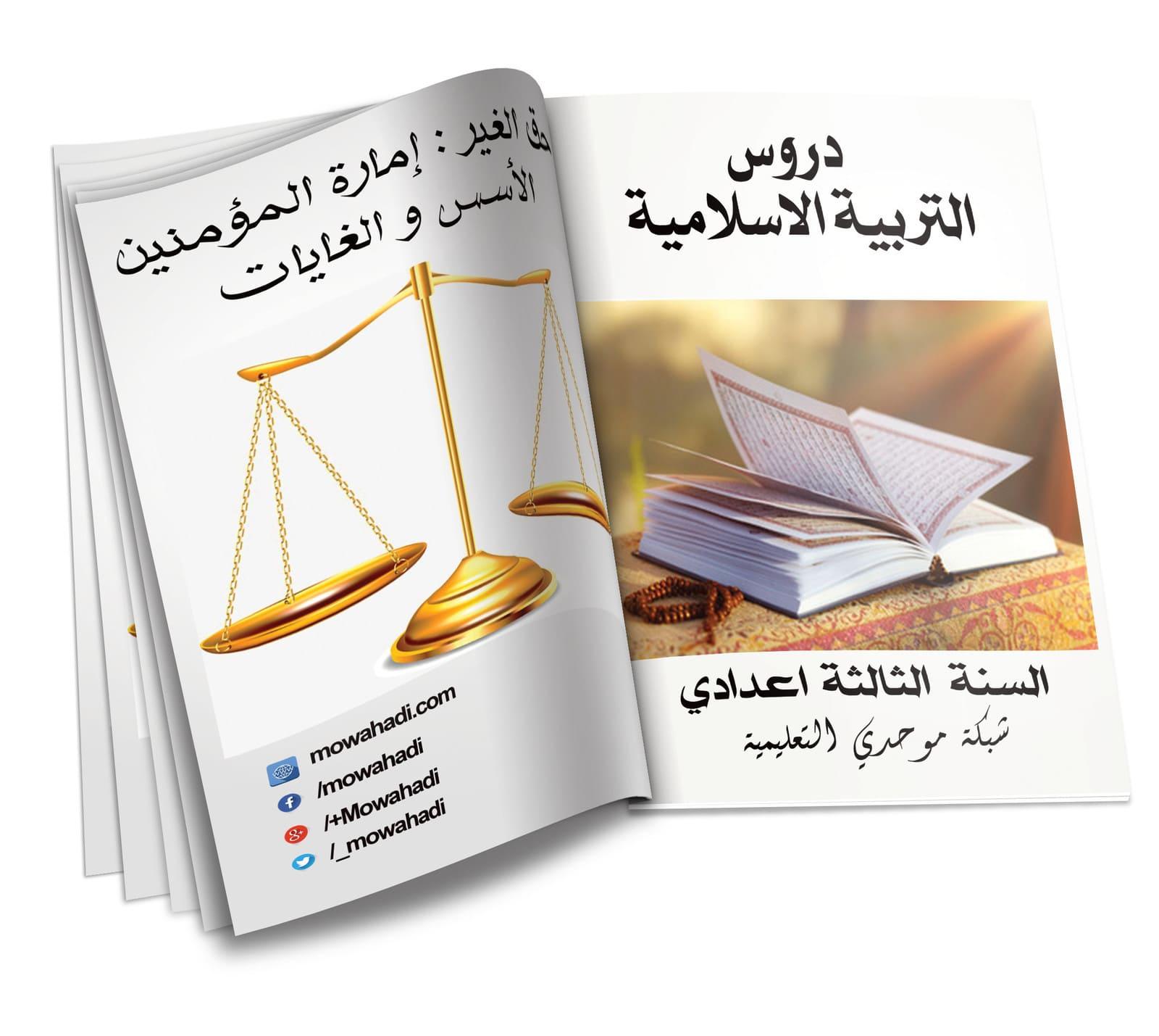 حق الغير : إمارة المؤمنين الأسس و الغايات