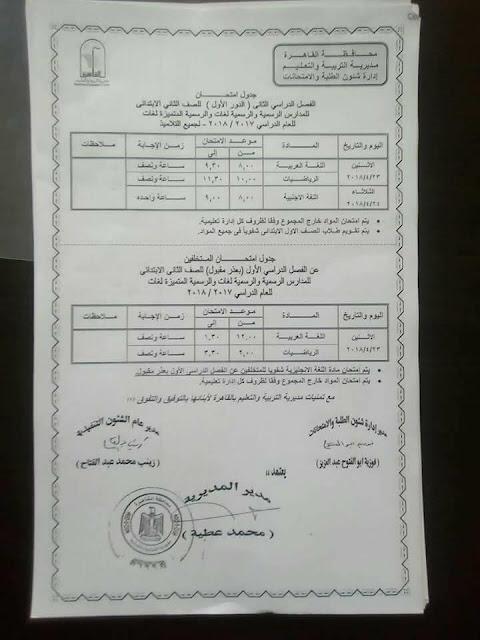 """جدول امتحان الصف الثالث الابتدائي محافظة القاهرة 2018 آخر العام """"الترم الثاني"""""""