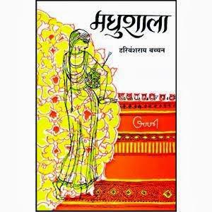मधुशाला / हरिवंश राय बच्चन, Madhushala poem