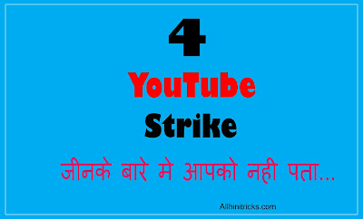 4 youtube strike jo aapko pata hona chaiye