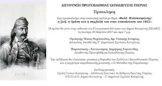 Ομιλία για τον Θεόδωρο Κολοκοτρώνη.