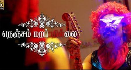 Nenjam Marappathillai – Official Trailer 3 | S J Suryah | Yuvan Shankar Raja | Selvaraghavan