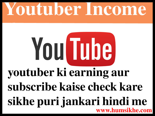 youtuber ki earning aur subscribe kaise check kare sikhe puri jankari hindi me