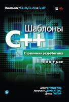 книга Дэвида Вандевурда, Николаи Джосаттиса и Дугласа Грегора «Шаблоны C++: Справочник разработчика» (2-е издание) - читайте сообщение о книге в моём блоге