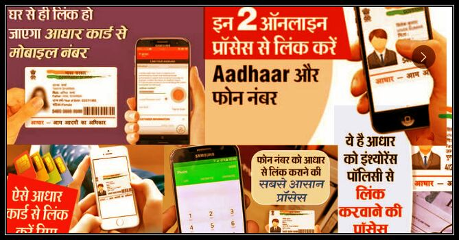 phone number link to aadhaar