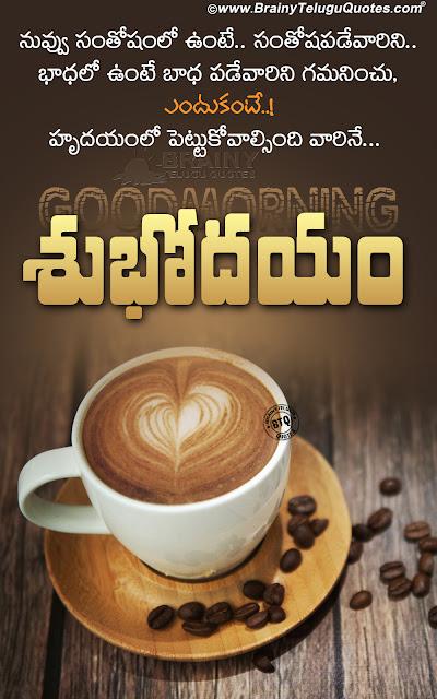telugu online good morning quotes, best good morning messages, online good morning quotes hd wallpapers