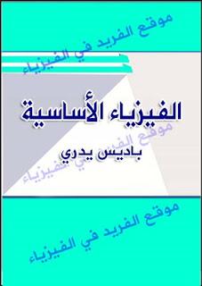 كتاب الفيزياء الأساسية pdf باديس يدري، كتب فيزياء عامة pdf، كتب الميكانيك الكلاسيكي، كتب فيزياء بروابط تحميل مباشرة مجانا