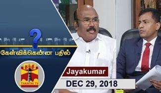Kelvikkenna Bathil 29-12-2018 Exclusive Interview with Jayakumar