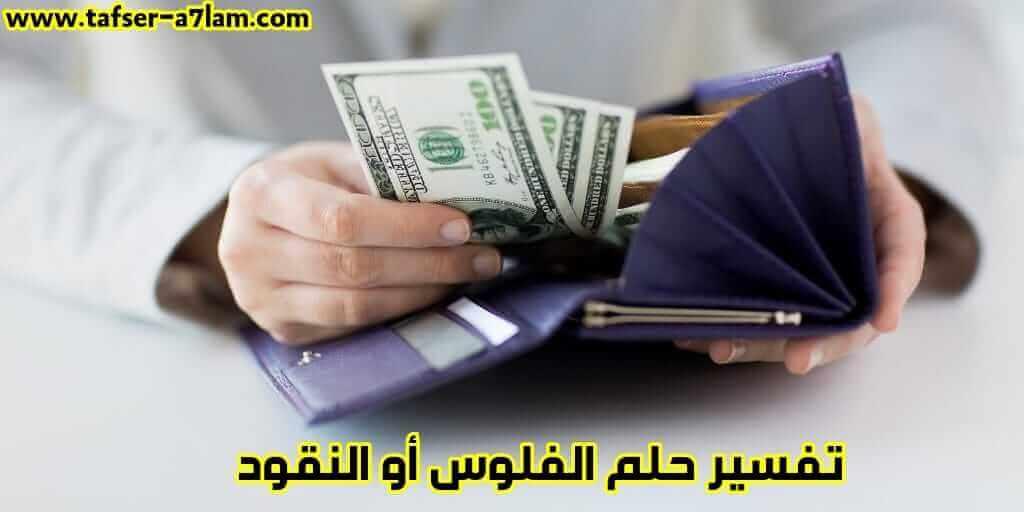 تفسير حلم النقود أو الفلوس