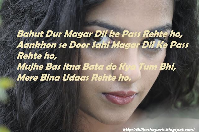Bahut Dur Magar Dil ke Pass Rehte ho - ( रोमांटिक शायरी ) Romantic Shayari