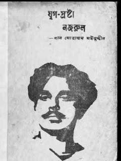 যুগ-শ্রষ্টা নজরুল - খান মোহাম্মদ মঈনুদ্দীন Jug Sroshta Nazrul