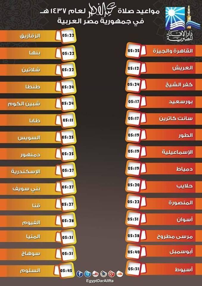 جدول مواعيد صلاة عيد افطر فى جميع محافظات جمهورية مصر العربية 2017 eid fitr