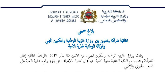 بلاغ : توقيع اتفاقية شراكة وتعاون بين وزارة التربية الوطنية والوكالة الوطنية لمحو الأمية