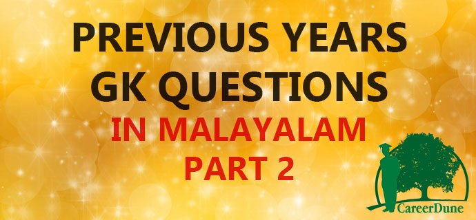 PSC Previous GK Questions Malayalam