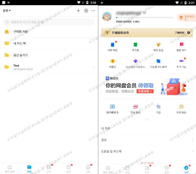 Baidu-Cloud-Android-App-v9.6.40-Beta-SVIP-cracked-version