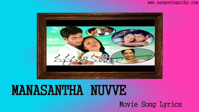 manasantha-nuvve-telugu-movie-songs-lyrics