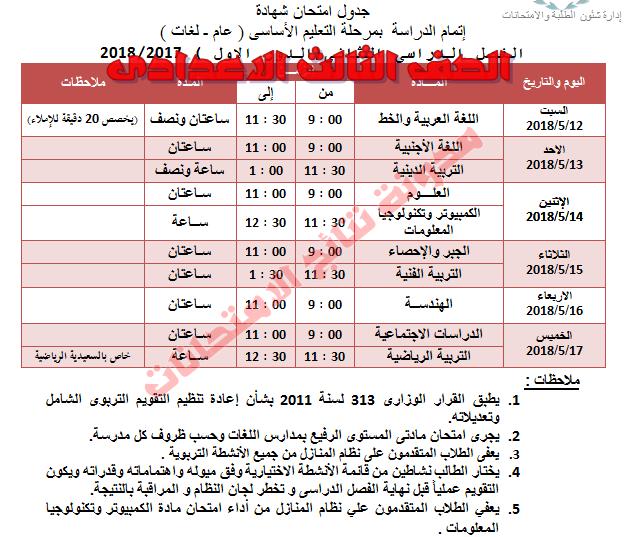 جدول مواعيد امتحانات الشهادة الابتدائية والاعدادية بمحافظة الجيزة