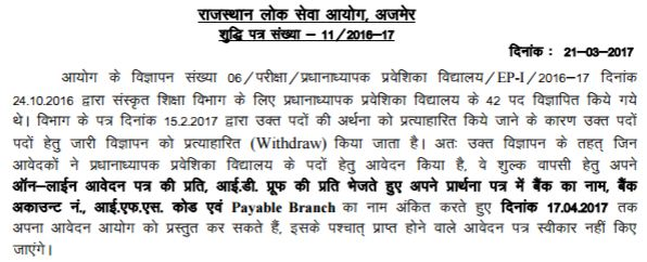 image : RPSC Sanskrit Headmaster, Praveshika School Exam 2016 Recruitment Canceled & Withdrawn @ TeachMatters
