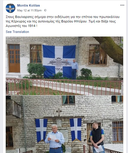 "The Movement for Vorio Epirus celebrates in Gjirokastra the ""annexation"" of Southern Albania"
