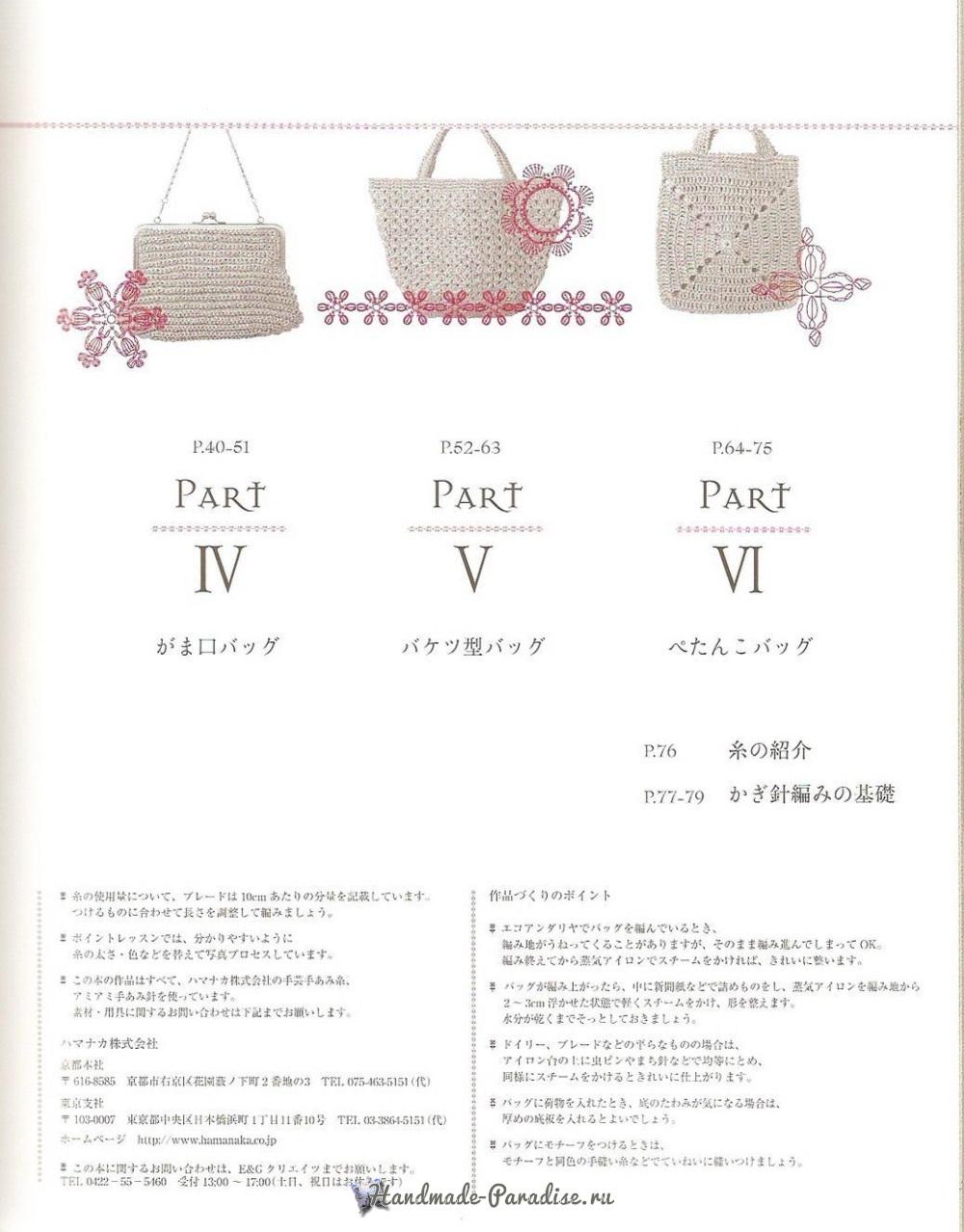 Вязание сумок из полиэтиленовой пряжи. Японский журнал (2)