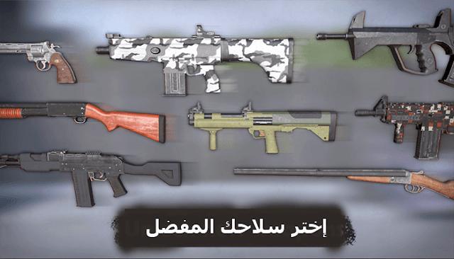 اسلحة في لعبة Dead Zed