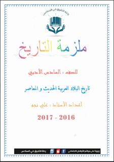 ملزمة التاريخ للصف السادس الأدبي للأستاذ علي نجم دهش 2017