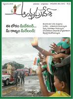 Udyoga Sopanam Magazine Download