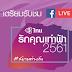 ถ่ายทอดสดบนเครื่องบิน!! การบินไทย (THAI) ทำเรื่องปรึกษาเพื่อขอถ่ายทอดสดการแข่งขันฟุตบอลโลกบนอากาศยาน กสทช.