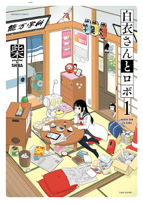 [Manga] 白衣さんとロボ 第01巻 [Hakui-san to Robo Vol 01] Raw Download