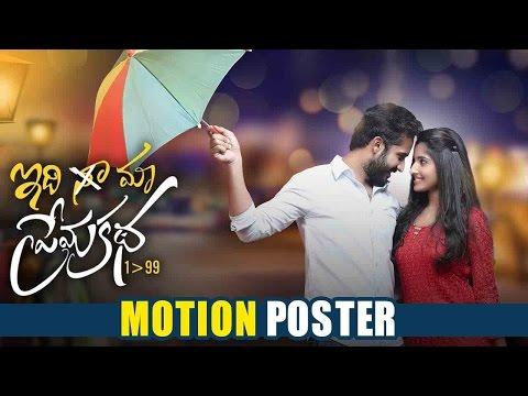 Idi Maa Premakatha Motion Poster