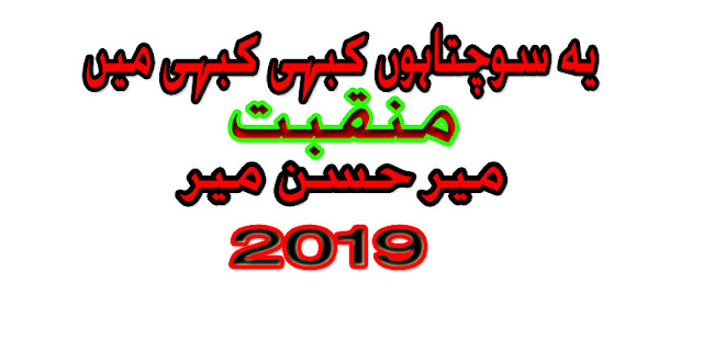 Kabhi Kabhi Main Yeh Sochta Hun  Mir Hassan Mir Manqabat 2019