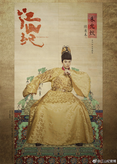 The Imperial Age Chen Yuemo