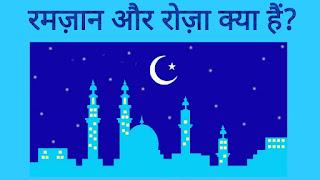 रमज़ान और रोज़ा क्या हैं? (What is Ramzan and Roza)