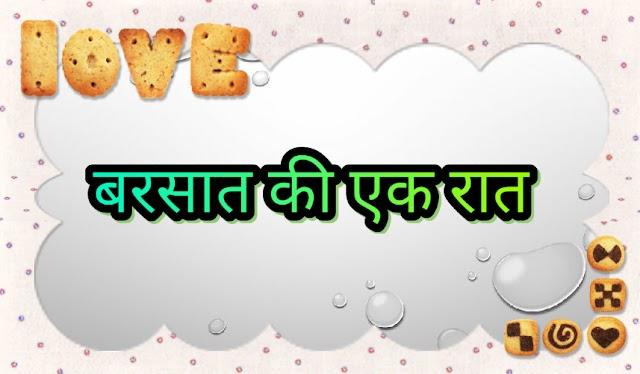 बरसात की एक रात | A Romantic Love Story In Hindi