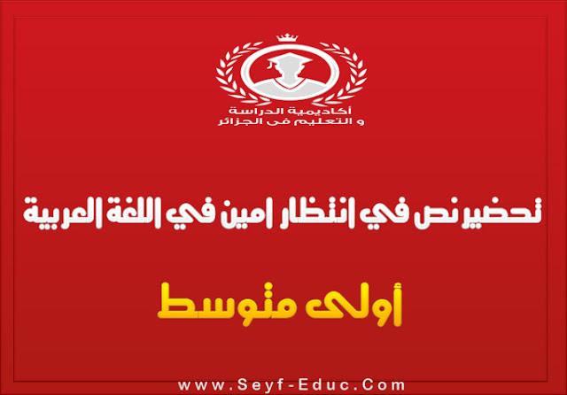 تحضير في إنتظار امين  في اللغة العربية للسنة اولى متوسط