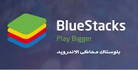 تحميل برنامج بلوستاك Download BlueStacks 2019