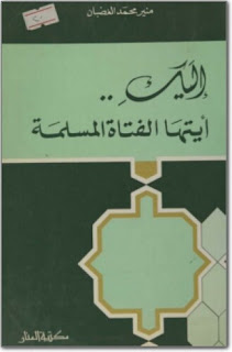 تحميل كتاب إليك أيتها المسلمة PDF