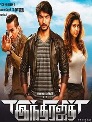 Indrajith 2017 full hd Dual Audio Hindi 480p UNCUT HDRip 400MB ESubs