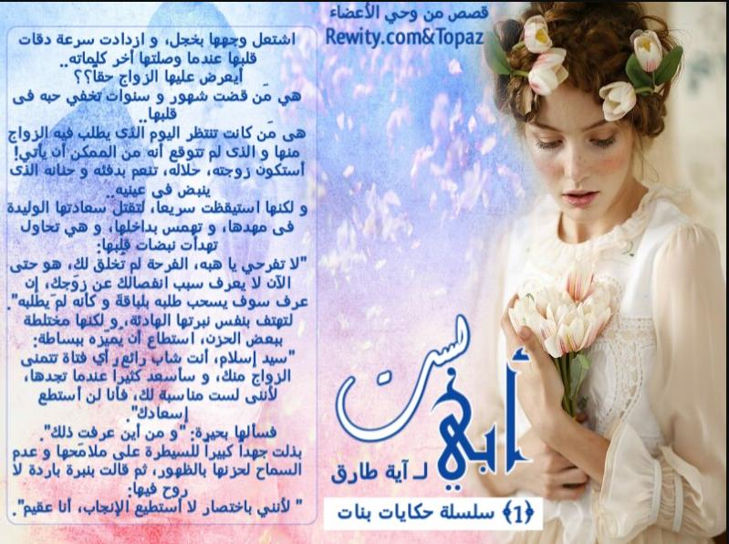 تحميل رواية لست أبي pdf - آية طارق