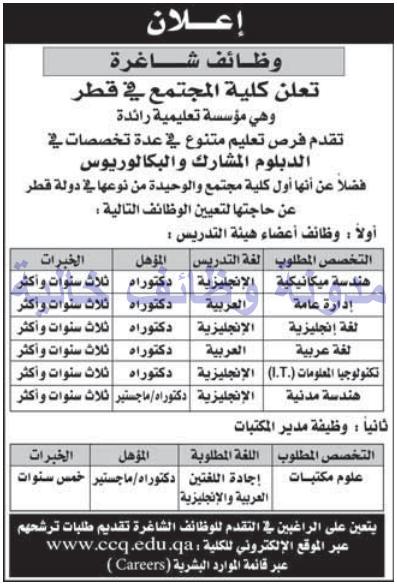 وظائف شاغرة فى الصحف القطرية الاحد 24-09-2017 %25D8%25A7%25D9%2584%25D8%25B1%25D8%25A7%25D9%258A%25D8%25A9%2B1