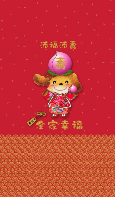バブルドッグ-天フーTian Shou家族の幸福
