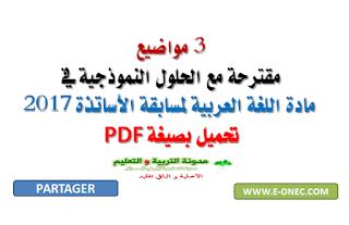 مواضيع مقترحة مع الحلول النموذجية في مادة اللغة العربية لمسابقة الاساتذة 2017