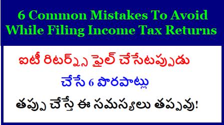 6 Common Mistakes To Avoid While Filing Income Tax Returns Top 6 Common Mistakes To Avoid When Filing IT Returns | ITR filing: 6 most common mistakes and their solutions | 6 common mistakes to avoid while filing income tax returns ఐటీ రిటర్న్స్ ఫైల్ చేసేటప్పుడు చేసే 6 పొరపాట్లు: తప్పు చేస్తే ఈ సమస్యలు తప్పవు!2019/04/top-6-common-mistakes-to-avoid-while-filing-income-tax-returns.html