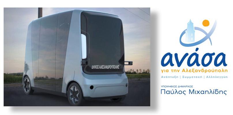 Πρόταση Παύλου Μιχαηλίδη για δημοτική υπηρεσία συγκοινωνίας με Mini Bus