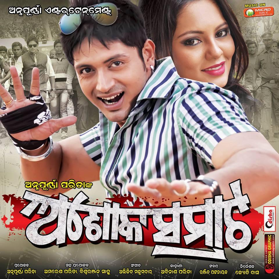 Ashok Samrat FILM