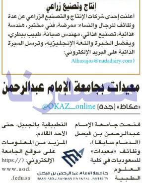 وظائف شاغرة فى جريدة عكاظ السعودية الثلاثاء 09-05-2017 %25D8%25B9%25D9%2583%25D8%25A7%25D8%25B8%2B3